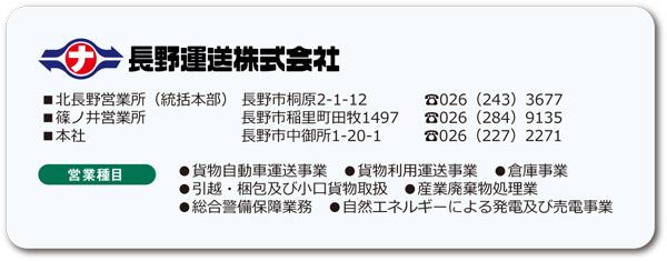 長野運送株式会社