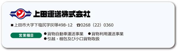 上田運送株式会社