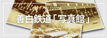 善光寺鉄道「写真館」